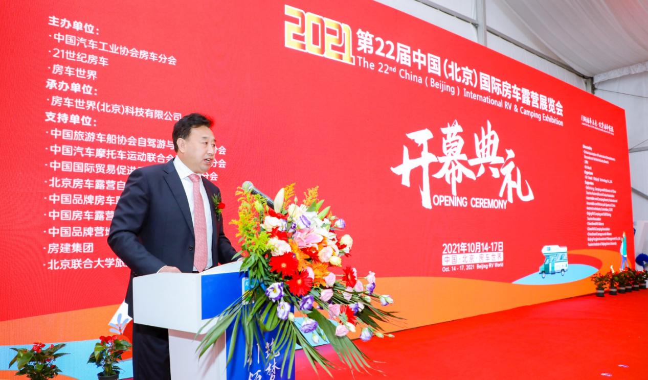 第22届中国(北京)国际房车露营展览会房德和主持开幕式